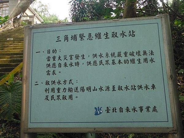 三角埔發電所.水管路步道.第三淨水廠.陽明湧泉 007