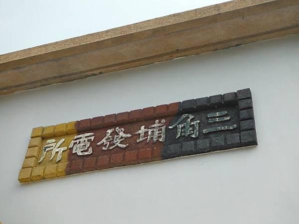 三角埔發電所.水管路步道.第三淨水廠.陽明湧泉 009
