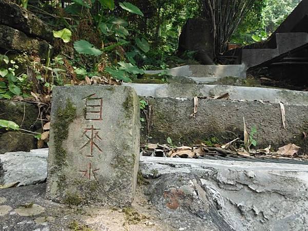 三角埔發電所.水管路步道.第三淨水廠.陽明湧泉 054