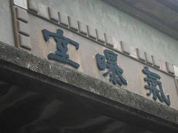 三角埔發電所.水管路步道.第三淨水廠.陽明湧泉 109