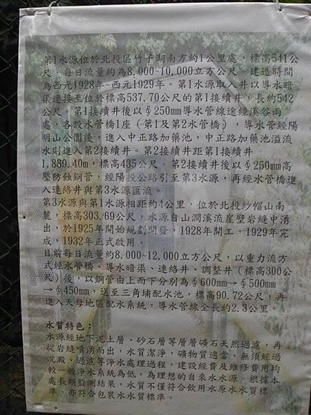 三角埔發電所.水管路步道.第三淨水廠.陽明湧泉 187