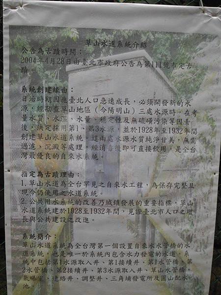 三角埔發電所.水管路步道.第三淨水廠.陽明湧泉 188