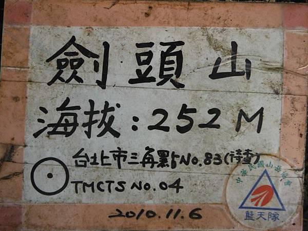 劍頭山.妙高台 018