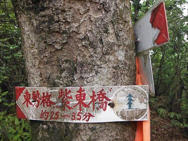 平溪子山 020.JPG