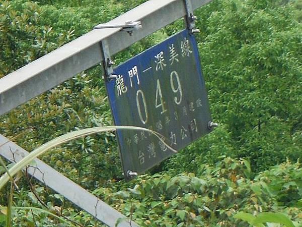 平溪子山 029.JPG