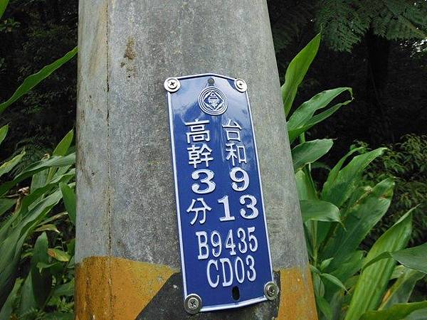 平溪子山 068.JPG