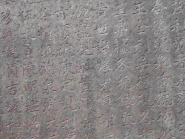 甘露寺登天上山.補置龍山寺大士香田捐勒名碑記(乙) 065