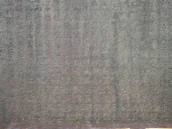甘露寺登天上山.補置龍山寺大士香田捐勒名碑記(乙) 068