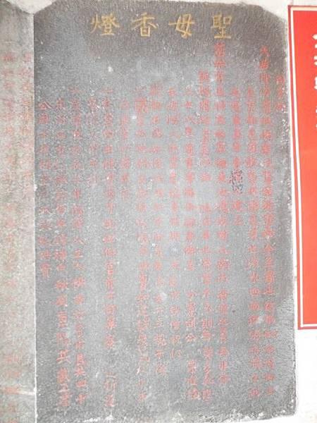 尋鄭朝安德政去思碑.新莊文昌祠.尋艋舺媽祖宮租額碑.礁溪庄義塚定界碑 031.JPG