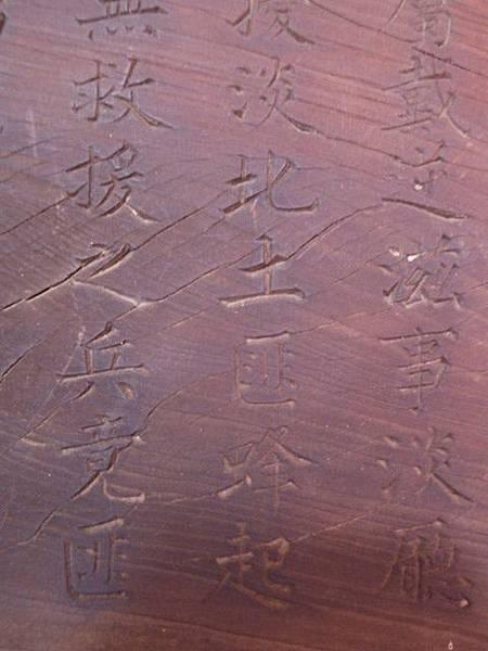 新莊武聖廟木碑.重修壽山巖樂助碑 025.JPG