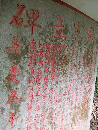 郭氏古宅.林秀俊墓.內湖庄役場會議室.奉憲立碑 046