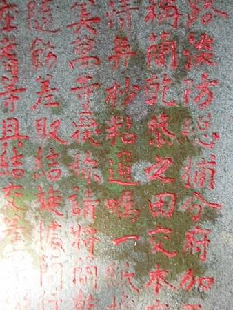 郭氏古宅.林秀俊墓.內湖庄役場會議室.奉憲立碑 053