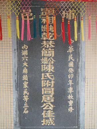 郭氏古宅.林秀俊墓.內湖庄役場會議室.奉憲立碑 061