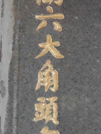 郭氏古宅.林秀俊墓.內湖庄役場會議室.奉憲立碑 063