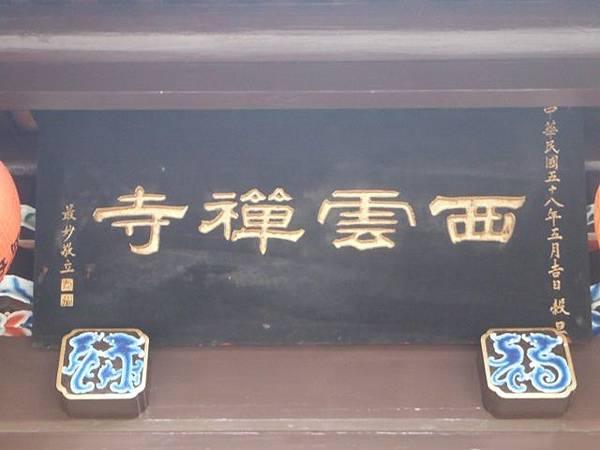 西雲岩碑.重修西雲岩碑 013