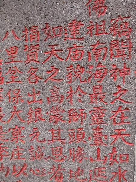 西雲岩碑.重修西雲岩碑 028