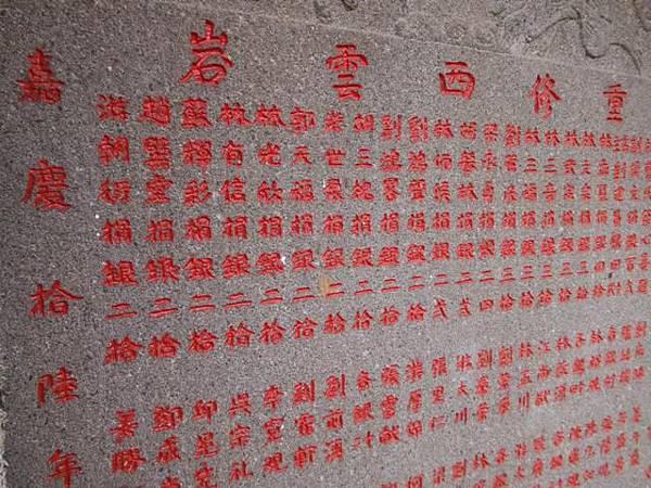 西雲岩碑.重修西雲岩碑 031