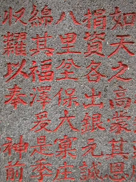西雲岩碑.重修西雲岩碑 035
