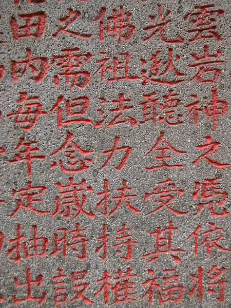 西雲岩碑.重修西雲岩碑 036