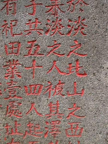 西雲岩碑.重修西雲岩碑 038