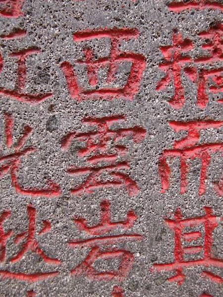 西雲岩碑.重修西雲岩碑 039