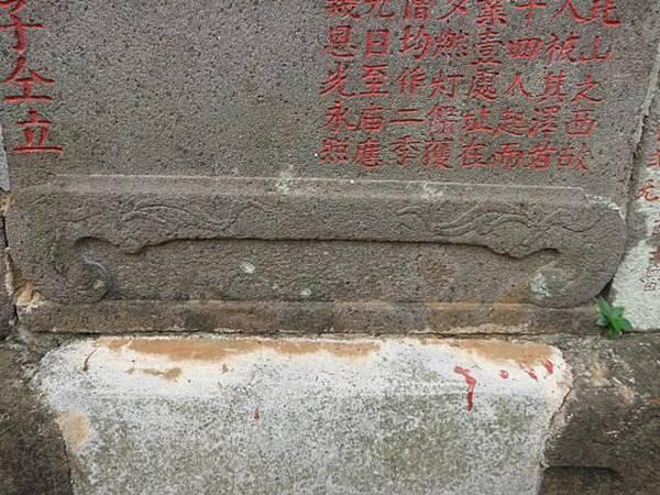西雲岩碑.重修西雲岩碑 048