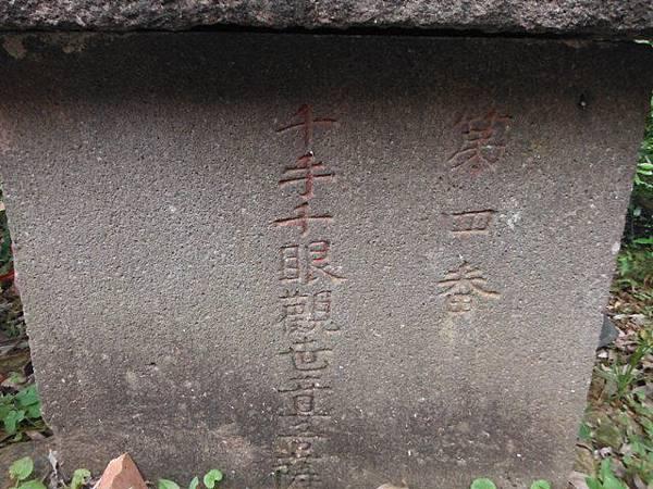 西雲岩碑.重修西雲岩碑 073