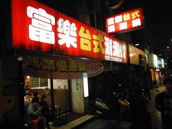 富樂涮涮鍋市民店 013.JPG