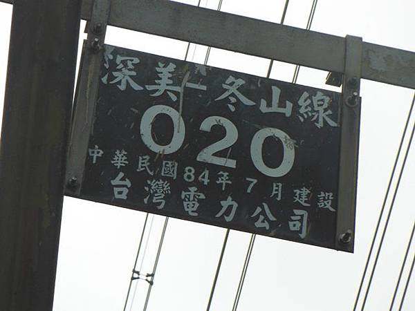 大舌湖山.獅公髻尾山.獵狸尖.粗坑口健行步道.虎寮潭景觀台 123