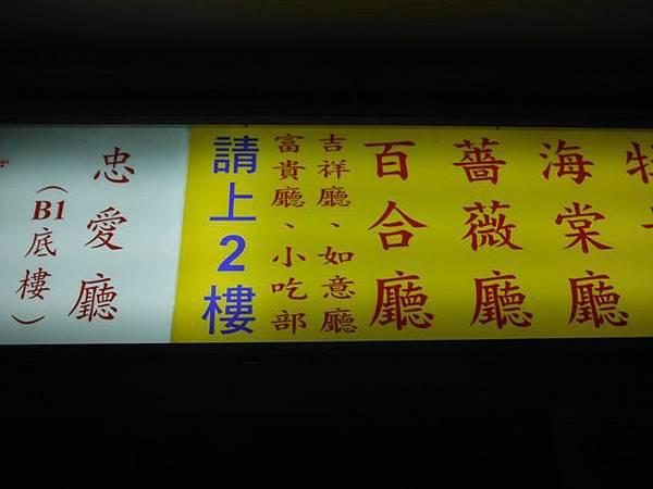 國軍英雄館佰元早餐 002
