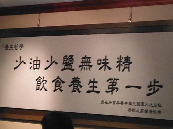 國軍英雄館佰元早餐 017