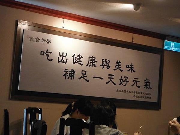 國軍英雄館佰元早餐 019