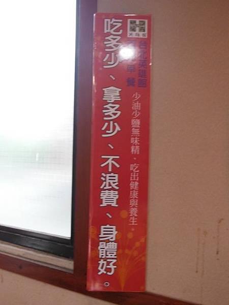 國軍英雄館佰元早餐 021