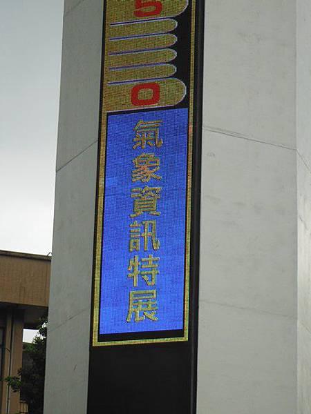 中央氣象局尋台北三角點 020
