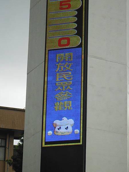 中央氣象局尋台北三角點 022