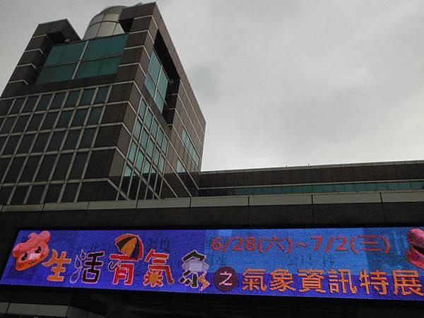 中央氣象局尋台北三角點 025