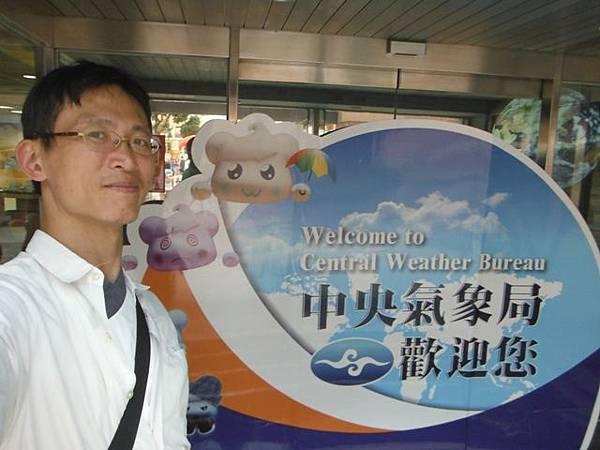 中央氣象局尋台北三角點 026