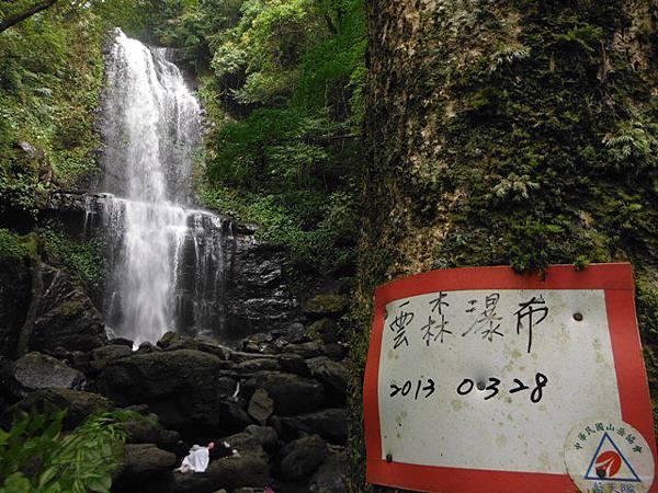組合山.雲森瀑布.阿涵 125