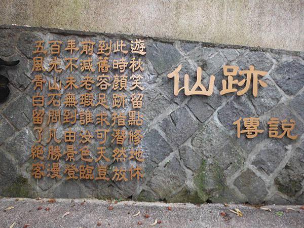 必勝客歡樂吧景美店.仙跡岩 033.JPG