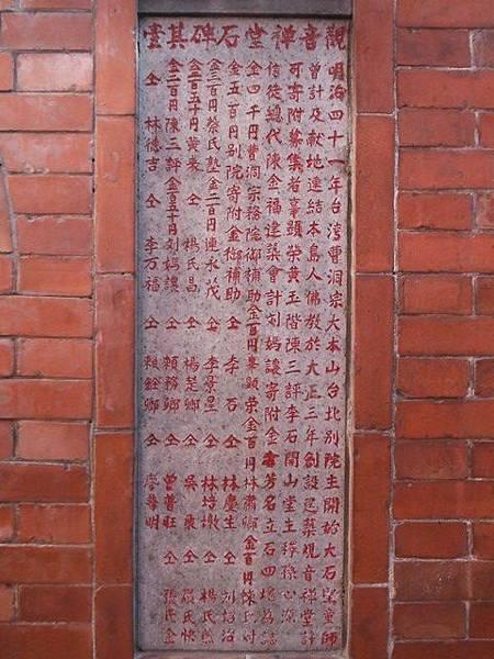 東和禪寺 027