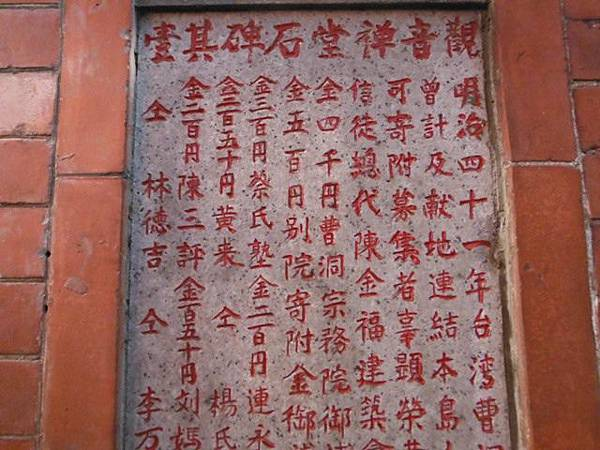 東和禪寺 028