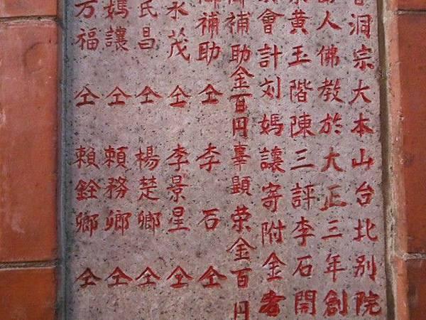 東和禪寺 029