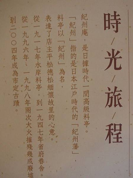 紀州庵 016.JPG