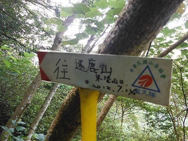逐鹿山.逐鹿山西峰下雲森瀑布 022.JPG