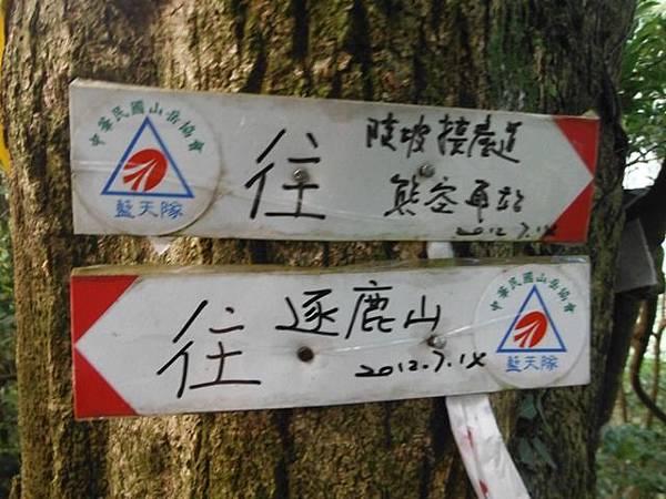 逐鹿山.逐鹿山西峰下雲森瀑布 035.JPG