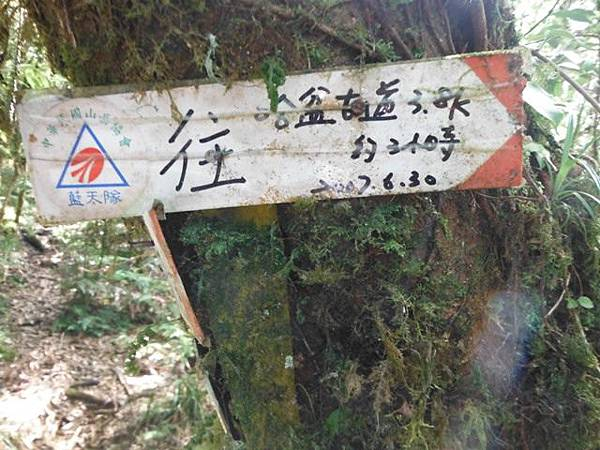 波露池.波露山.哈盆古道 094