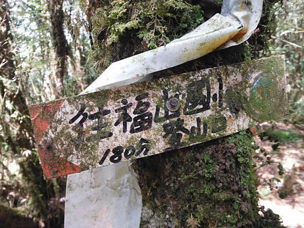 波露池.波露山.哈盆古道 109