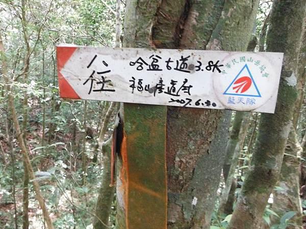 波露池.波露山.哈盆古道 153
