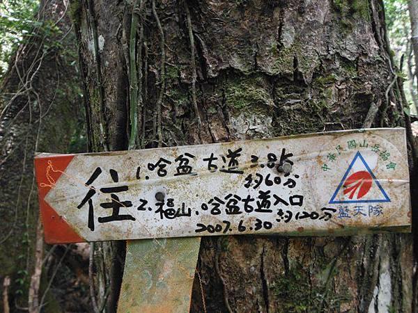 波露池.波露山.哈盆古道 164