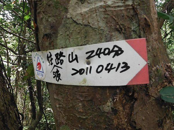 波露池.波露山.哈盆古道 177